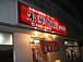 朱華飯店★仙台市