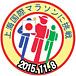 上海国際マラソンに挑戦