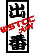 『 WSTCC 』