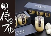 【侍プリン】マルキタプリン本舗