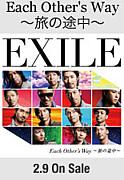 EXILE 2/9発売シングル歌詞