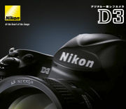 Nikon D3・D3X ユーザー