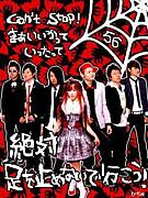 !!!GOLLBETTY☆東海!!!