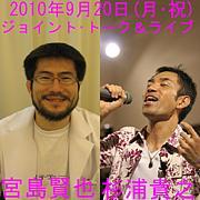 杉浦貴之&宮島賢也トークライブ