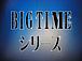 ラジオ番組『BIGTIMEシリーズ』