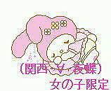 (関西・∀・夜蝶)女の子限定