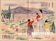 韓国併合百年を考える