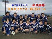 日大国際女子サッカー部