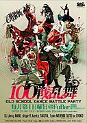 100戦乱舞