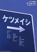 ケツメイシ平日ケツ会in東京