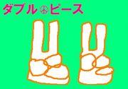☆ダブルピース☆