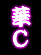 華Cましょ(^ε^)-☆