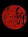 紅月-akatsuki-