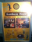 Kamikaze House