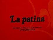 イタリア料理店 La patina