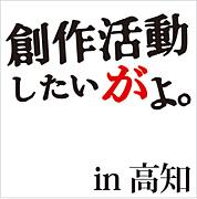 創作活動in高知※写真映像アート