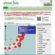 sinsai.info mixi支部