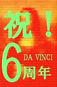 DA VINCI(ダビンチ)