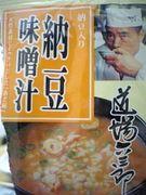 ぉ味噌汁に納豆ァリゃろ