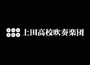 上田高校吹奏楽団