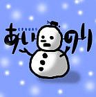 【四国発】雪山あいのり