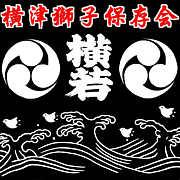 ★横津獅子保存会★