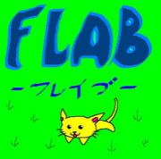☆FLAB☆inDCU