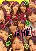 ◇◆元2の会◆◇