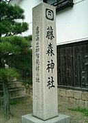 ・京都 藤森神社