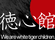 徳心館〜白虎の子供たち〜