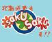 北海道でもsakusakuを!