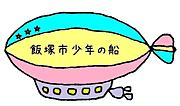 飯塚市少年の船