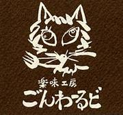 【祝復活!】ごんわーるど@目黒