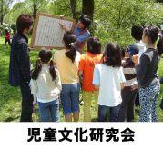 児童文化研究会