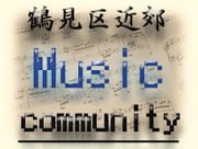 Music Community【鶴見区近郊】