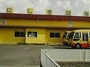 にしき幼稚園 (米子市
