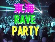東海のRAVE&PARTY