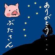 秘密結社 全日本豚党