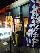 五坪屋〜串かつ〜