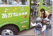 あかね幼稚園☆
