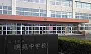 滝川市立明苑中学校