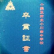 平成19年度小川南中学校卒業生