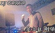 DJ GORYO