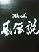 """湘南乃風""""風伝説""""CD"""