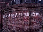 札幌開拓使麦酒醸造ビアケラー