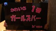 ガールズバー★K.one★