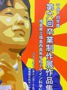 福島西高デザイン科学科6期生