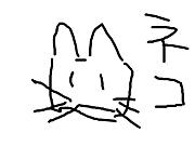 ☆やんちゃな子猫☆