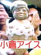 笑刻家◆岩崎祐司