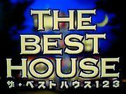 ザ・ベストハウス 123